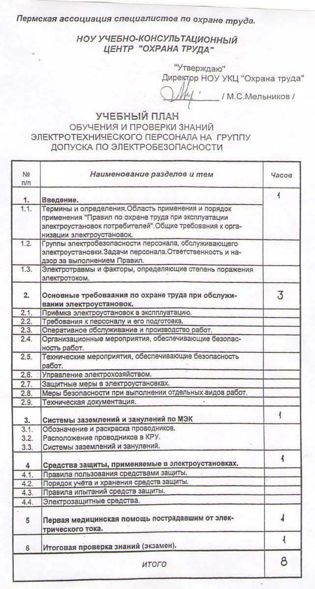 Протокол образец по присвоении 2 группы по электробезопасности обучение по электробезопасности 3 группа в казахстане