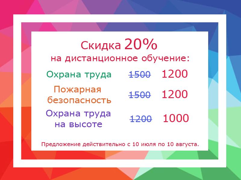 Скидки 20%